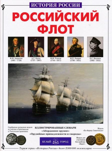 История России: Российский флот