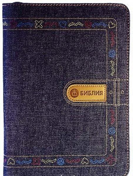 Библия, подарочное издание