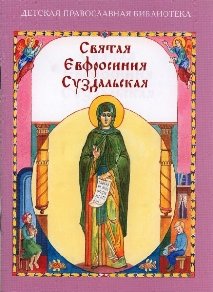 Святая Евфросиния Суздальская. Детская православная литература.