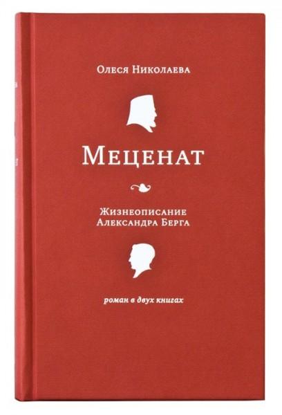 Меценат. Жизнеописание Александра Берга. Роман в двух книгах.