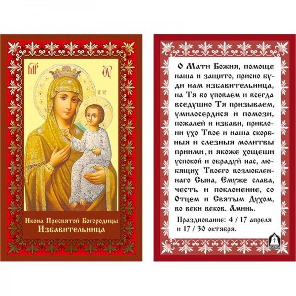 Икона ламинированная с молитвой Избавительница