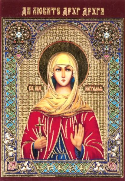 """Икона ламинированная с молитвой """"Святая мученица Наталия Никомидийская"""""""