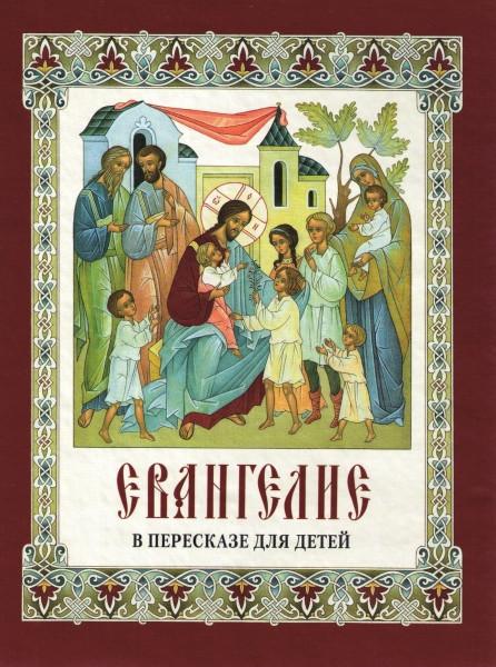Евангелие в перессказе для детей
