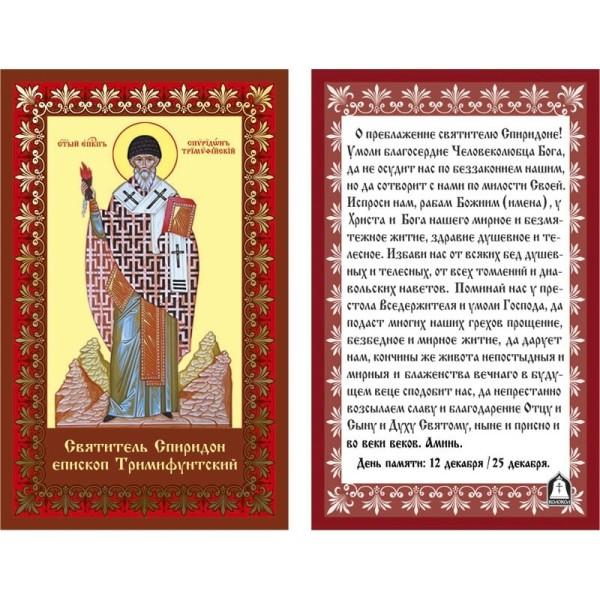 Икона ламинированная с молитвой Святой Спиридон Тримифунтский