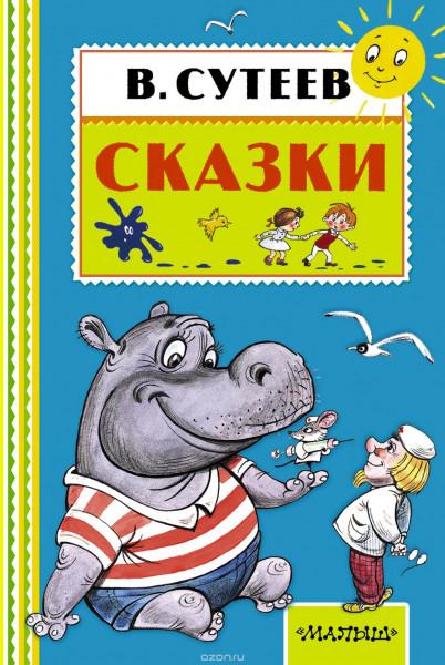 Сказки. Владимир Сутеев.