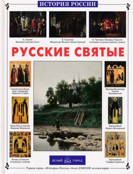 История России: Русские святые