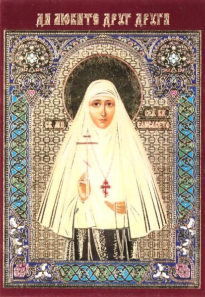 """Икона ламинированная с молитвой """"Святая мученица великая княгиня Елисавета (Елизавета)"""""""