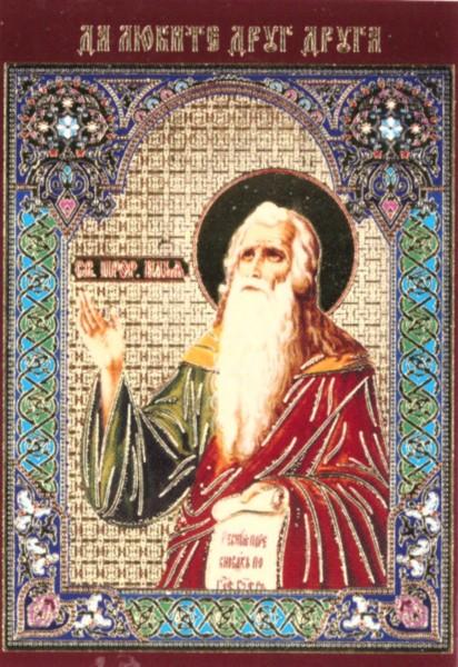 """Икона ламинированная с молитвой """"Святой пророк Божий Илья"""""""