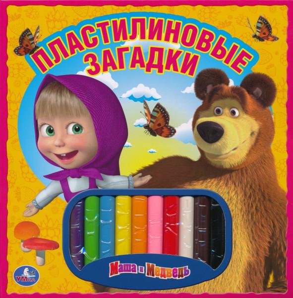 Пластилиновые загадки. Маша и Медведь