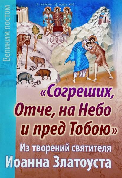 Согреших, Отче, на Небо и перед Тобою
