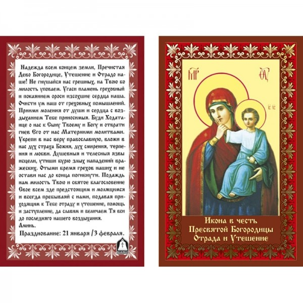Икона Божией Матери ламинированная с молитвой «Три Радости»