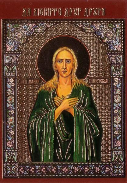 """Икона ламинированная с молитвой """"Святая Мария Египетская"""""""