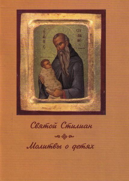 """Святой Стилиан """"Молитвы о детяx"""""""