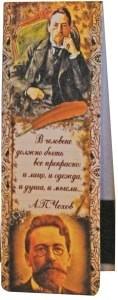 """Закладка книжная с магнитом """"Чехов"""""""
