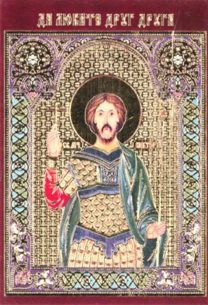 """Икона ламинированная с молитвой """"Святой мученик Виктор"""""""