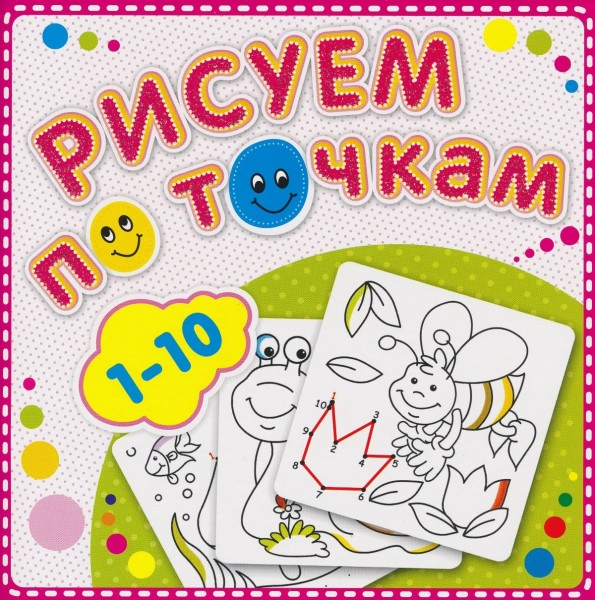 Рисуем по точкам от 1 до 10