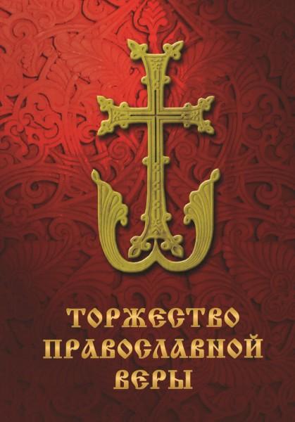 Торжество православной веры. Часть 1