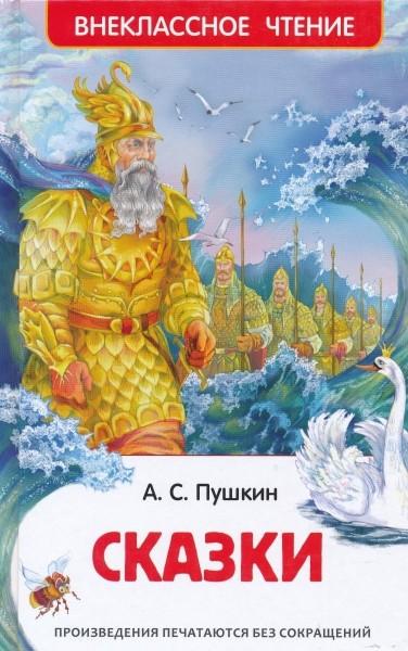 Сказки. А.С.Пушкин.