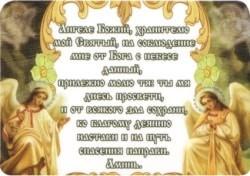 "Магнит с молитвой ""Ангелу хранителю"""