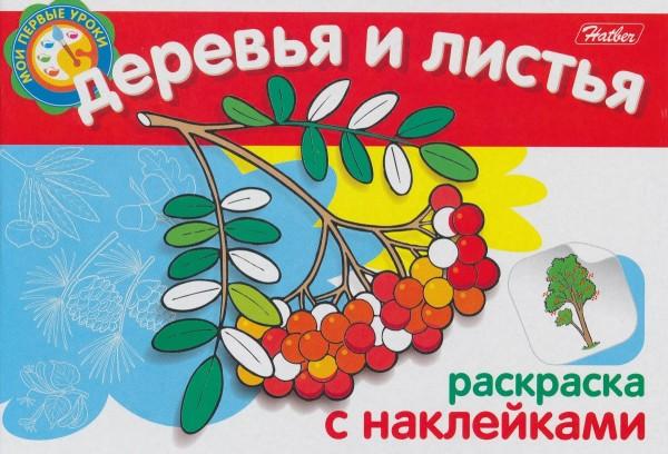 Раскраска с наклейками. деревья и листья