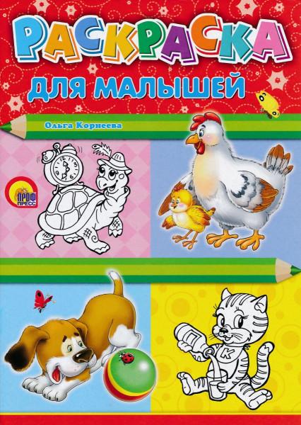 Раскраска для малышей - КУРИЦА