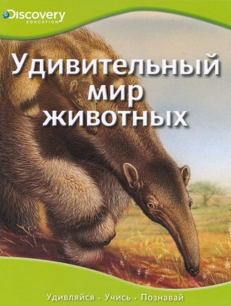 Удивительный мир животных. Discovery