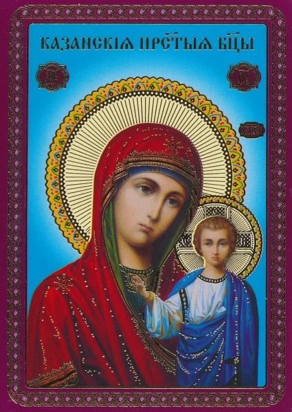 Икона ламинированная Божией Матери с молитвой «Казанская»