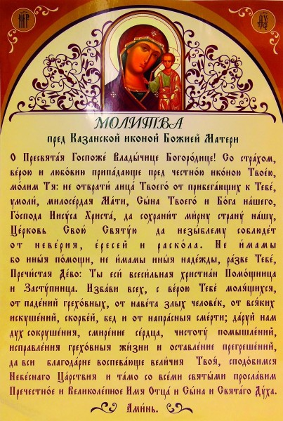 Молитва пред Казанской иконой Божьей Матери