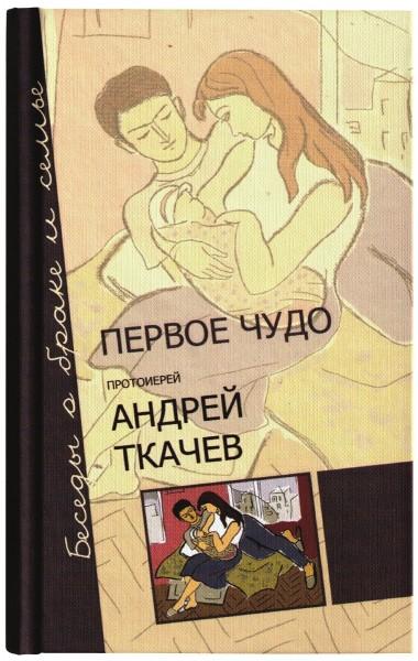 "Протоирей Андрей Ткачев. ""Первое чудо"""