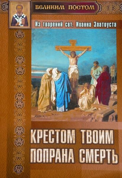 Крестом твоим попрана смерть