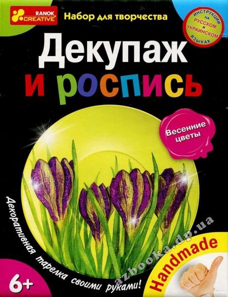 """Набор для творчества. Декупаж и роспись """"Весенние цветы"""""""