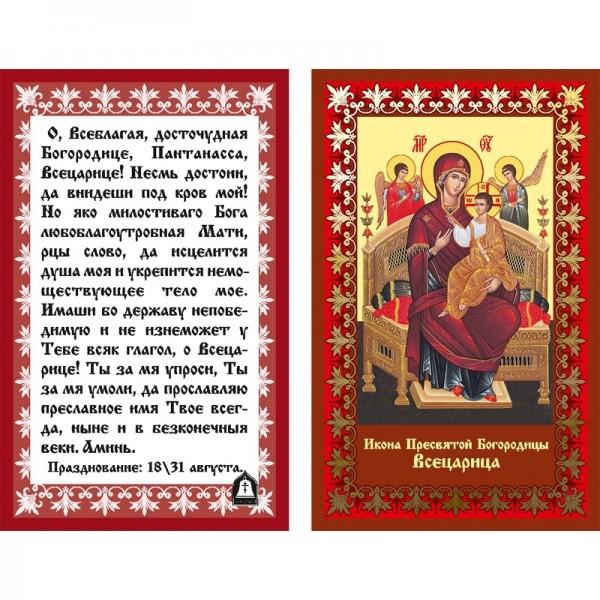 """Икона ламинированная с молитвой """"Всецарица"""""""