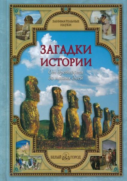Загадки истории: от древности до наших дней