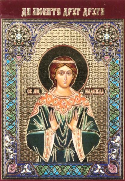 """Икона ламинированная с молитвой """"Святая мученица Надежда Римская"""""""