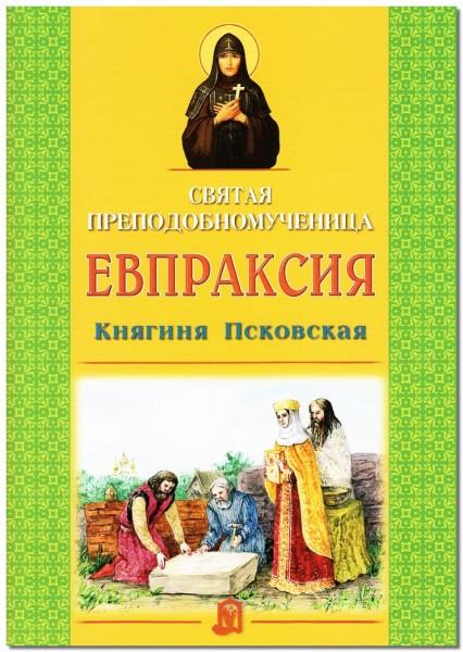 Святая преподобномученица Евпраксия Княгиня Псковская