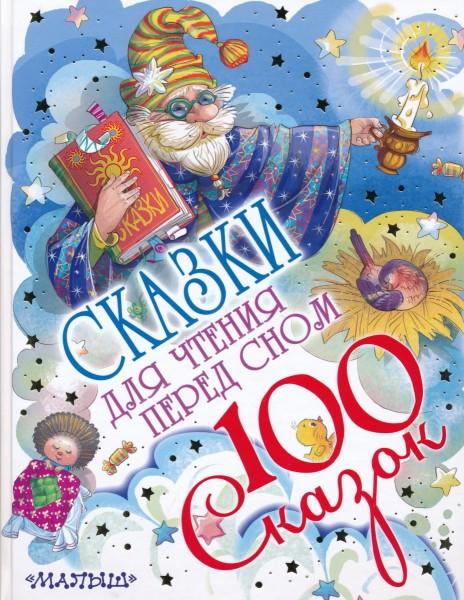 Сказки для чтения перед сном, 100 сказок