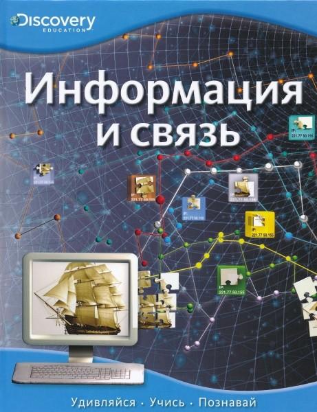 Информация и связь. Discovery