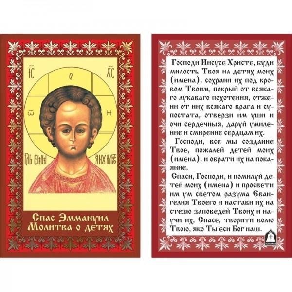 """Икона ламинированная с молитвой """"Спас Эммануил"""" - молитва о детях"""
