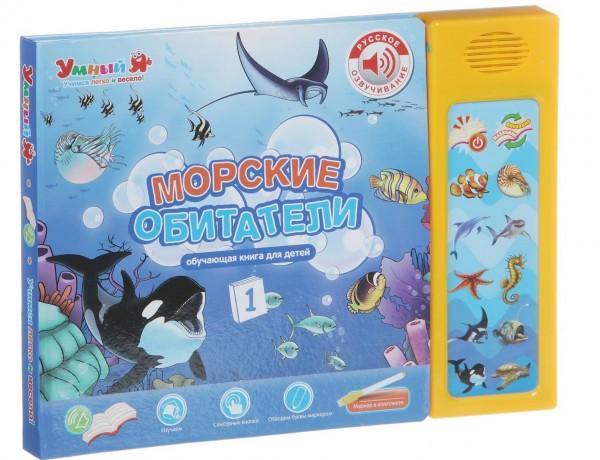 Морские обитатели-1. Интерактивная книга для детей