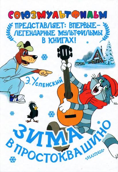 Зима в Простоквашино. Союзмультфильм