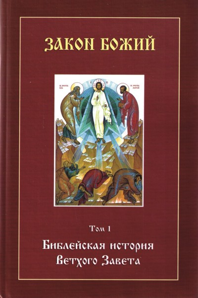 """""""Закон Божий"""". Библейская история Ветхого Завета. Том 1"""