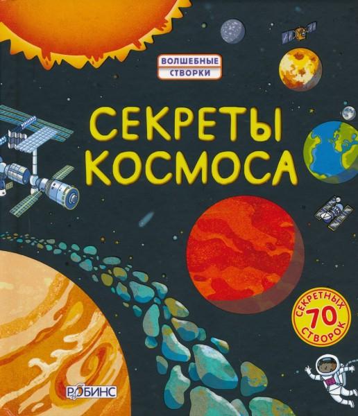 Секреты космоса. Волшебные створки