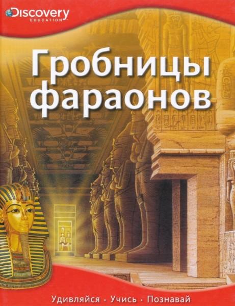 Гробницы фараонов. Discovery