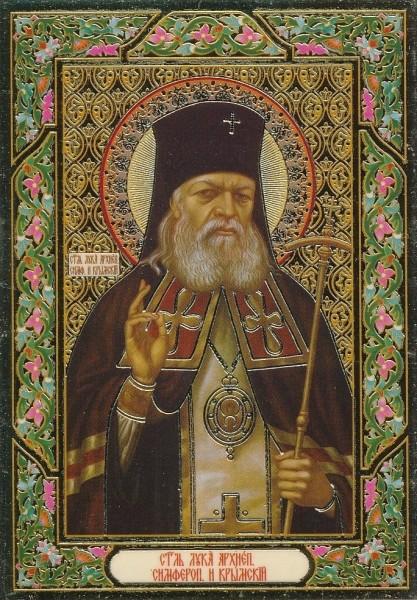 """Икона ламинированная с молитвой """"Святитель Лука"""""""
