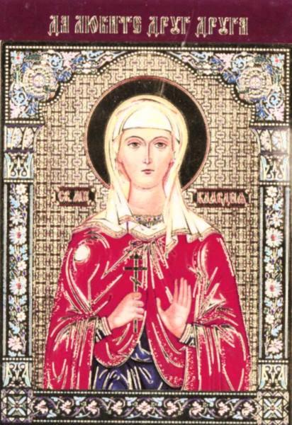 """Икона ламинированная с молитвой """"Святая мученица Клавдия Римская"""""""