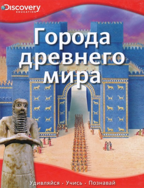 Города древнего мира. Discovery