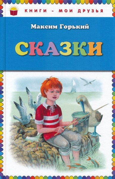 Сказки. Максим Горький
