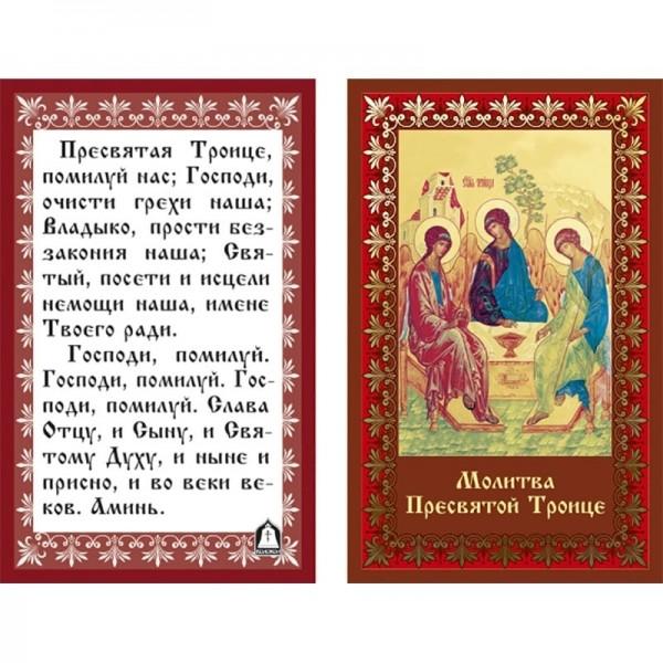 Икона ламинированная с молитвой Пресвятая Троица