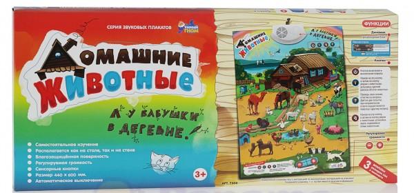 Игрушка: Интерактивный плакат. Домашние животные. Серия Умный гном