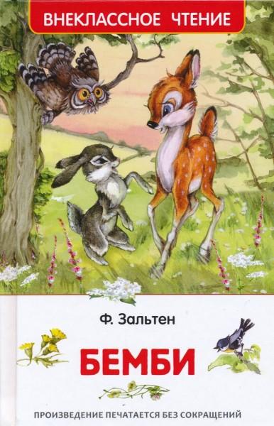 Бемби. Внекласное чтение